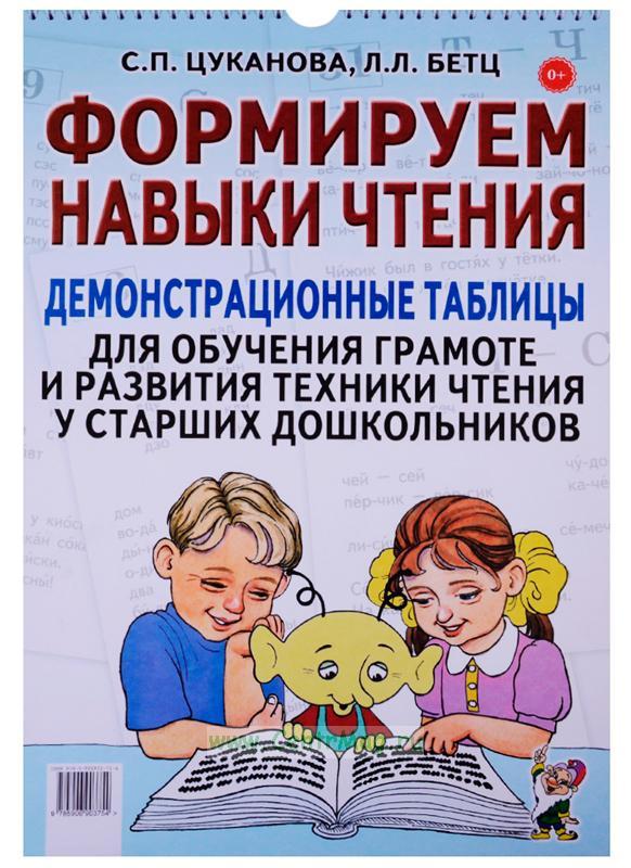 Формируем навыки чтения. Демонстрационные таблицы для обучения грамоте и развития техники чтения у старших дошкольников