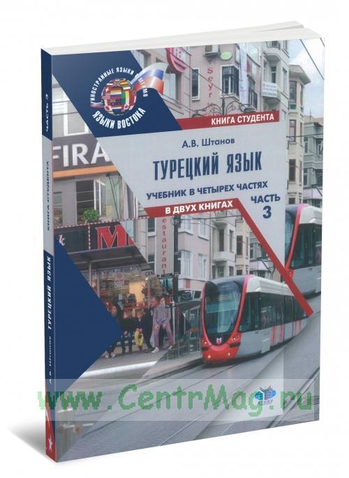 Турецкий язык: учебник в 4 ч. Ч. 3. В 2 кн. Книга студента