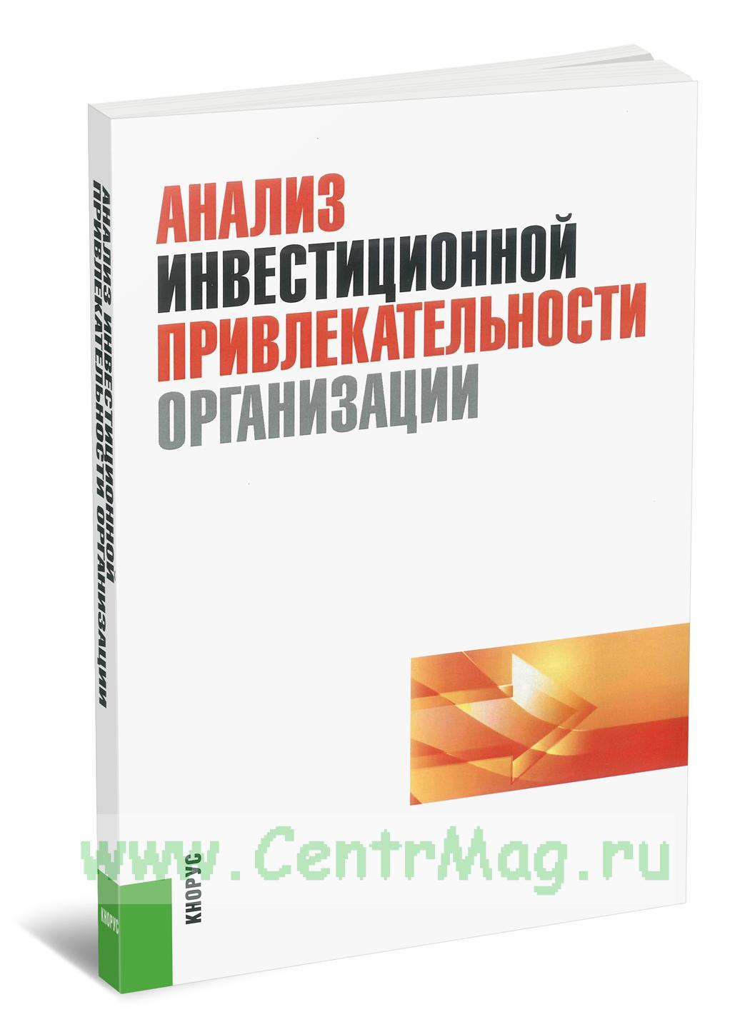 Анализ инвестиционной привлекательности организации: научное издание