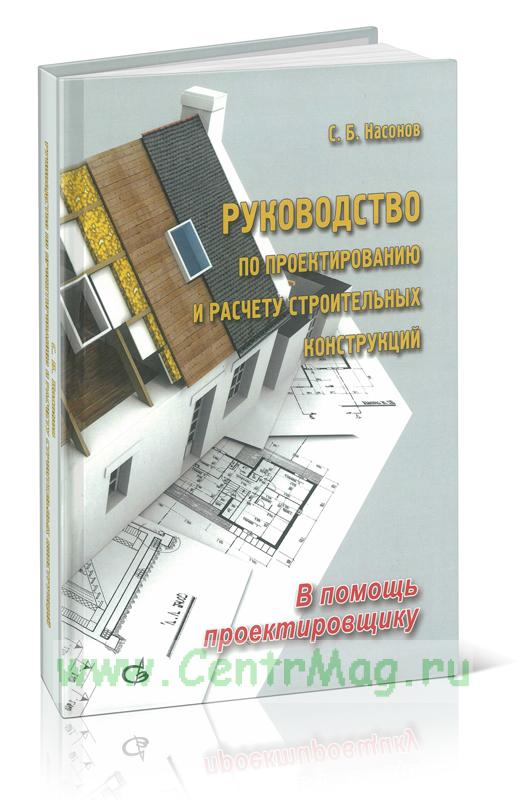 Руководство по проектированию и расчету строительных конструкций. В помощь проектировщику (4-е издание)