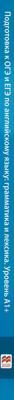 MACMILLAN Exam skills for Russia. Подготовка к ОГЭ и ЕГЭ по английскому языку. Грамматика и лексика. Уровень А1+ с онлайн-версией упражнений