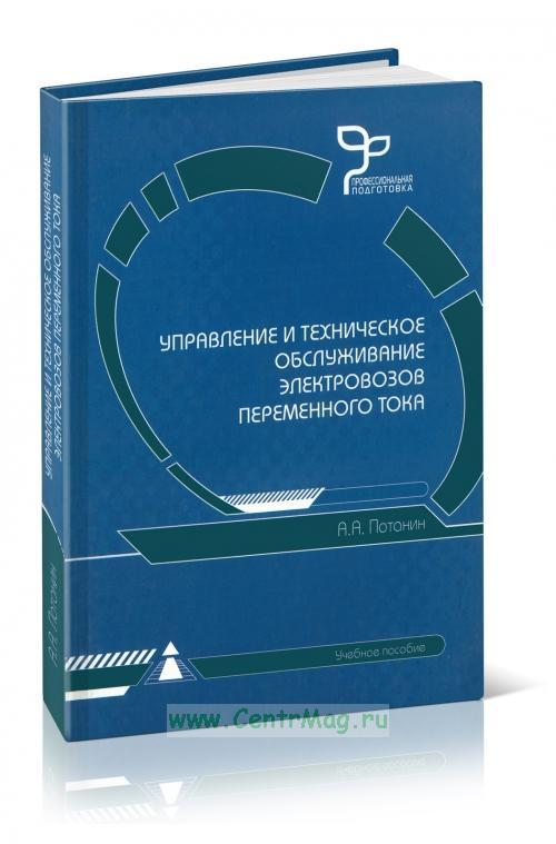 Управление и техническое обслуживание электровозов переменного тока. Учебное пособие