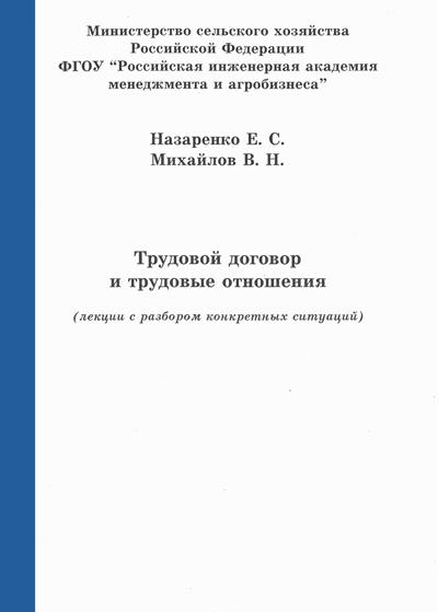 Трудовой договор и трудовые отношения. Лекции с разбором конкретных ситуаций