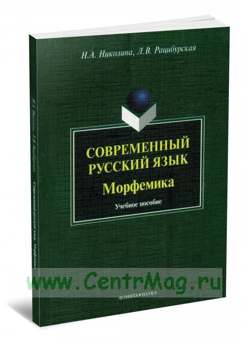 Современный русский язык. Морфемика: учебное пособие