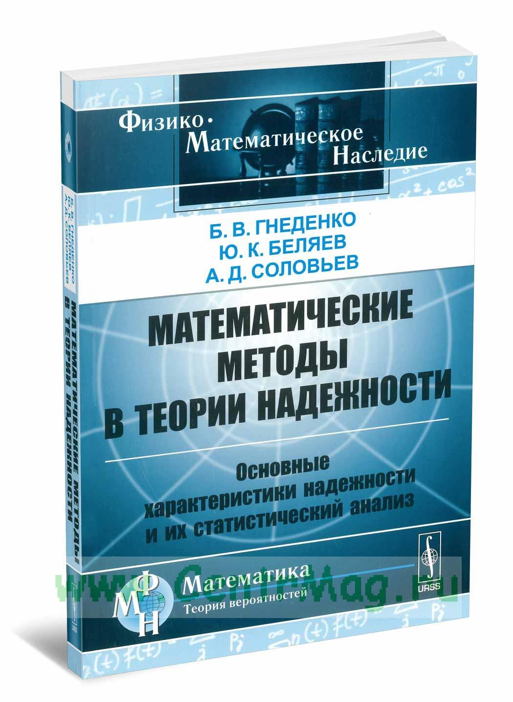 Математические методы в теории надежности: Основные характеристики надежности и их статистический анализ