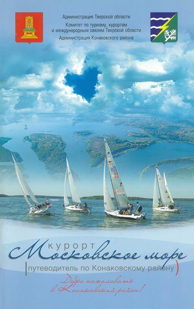 Курорт Московское море (путеводитель по Конаковскому району)