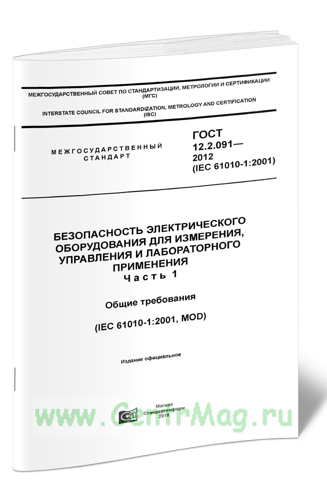 ГОСТ 12.2.091-2012 Безопасность электрического оборудования для измерения, управления и лабораторного применения. Часть 1. Общие требования 2019 год. Последняя редакция