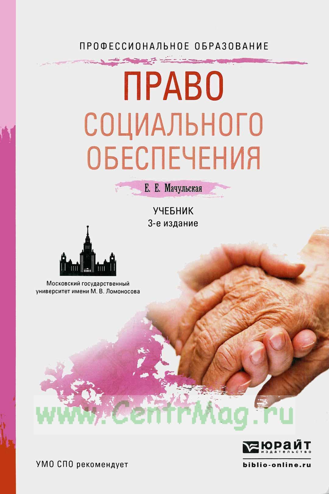 Курсовая по праву социального обеспечения  Сайт persgintio!