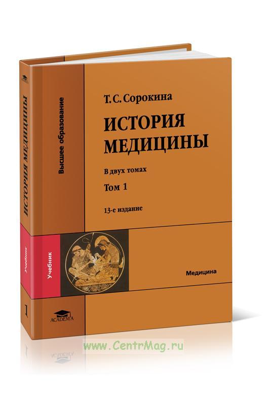 История медицины: в 2 т.. Т.1: учебник (13-е издание, переработанное и дополненное)
