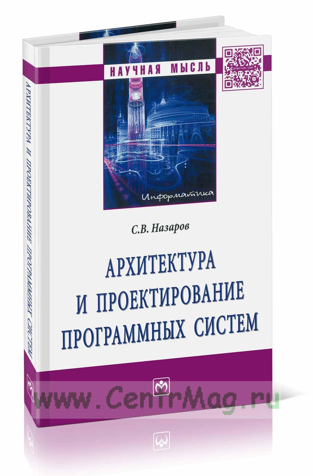 Архитектура и проектирование программных систем: монография (2-е издание, переработанное и дополненное)