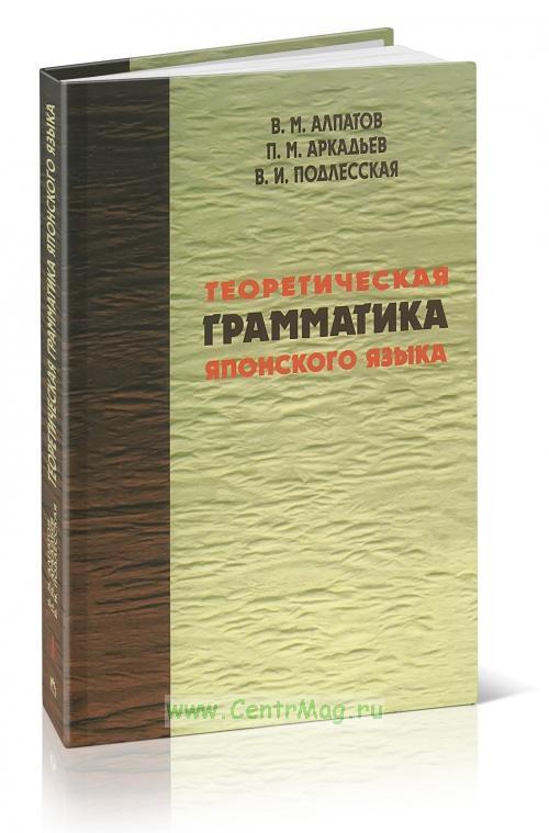 Теоретическая грамматика японского языка (в 2-х книгах. Книга 1)