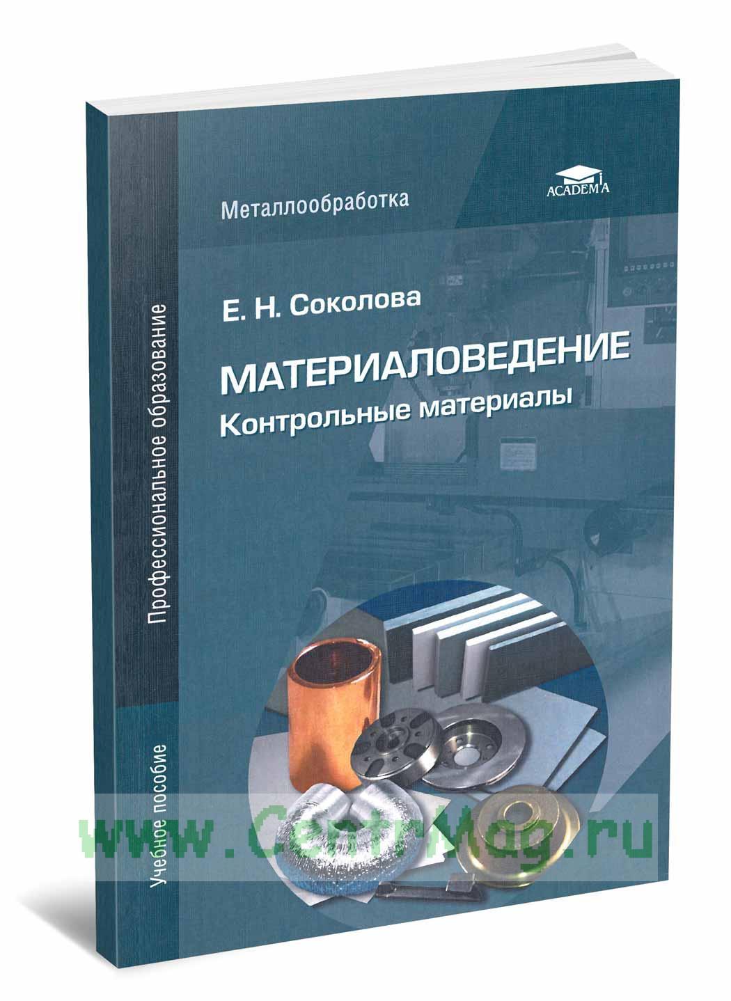 Материаловедение Контрольные материалы е издание стереотипное  Материаловедение Контрольные материалы 4 е издание стереотипное