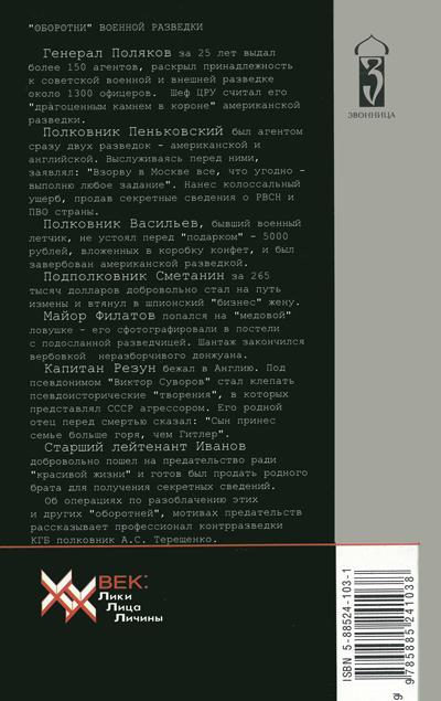 Оборотни из военной разведки: девять предательств сотрудников ГРУ