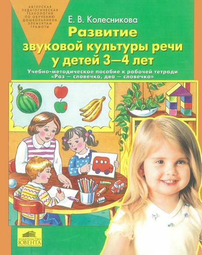 Развитие звуковой культуры речи у детей 3-4 лет