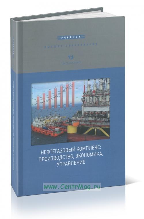 Нефтегазовый комплекс: производство, экономика, управление: Учебник для вузов (2-е издание, переработанное и дополненное)