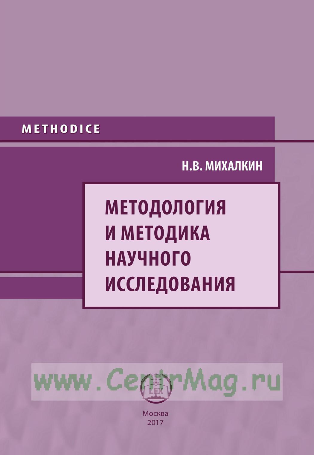 Методология научных исследований мокий м. С. Отв. Ред. Учебник.
