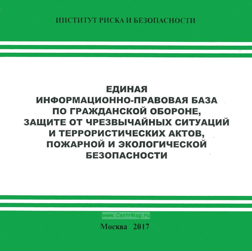 CD Единая информационно-правовая база по гражданской обороне, защите от чрезвычайных ситуаций и террористических актов, пожарной и экологической безопасности