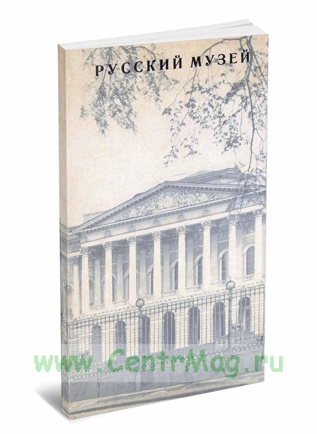 Суслов В. А. Государственный русский музей. Альбом, 4-е издание