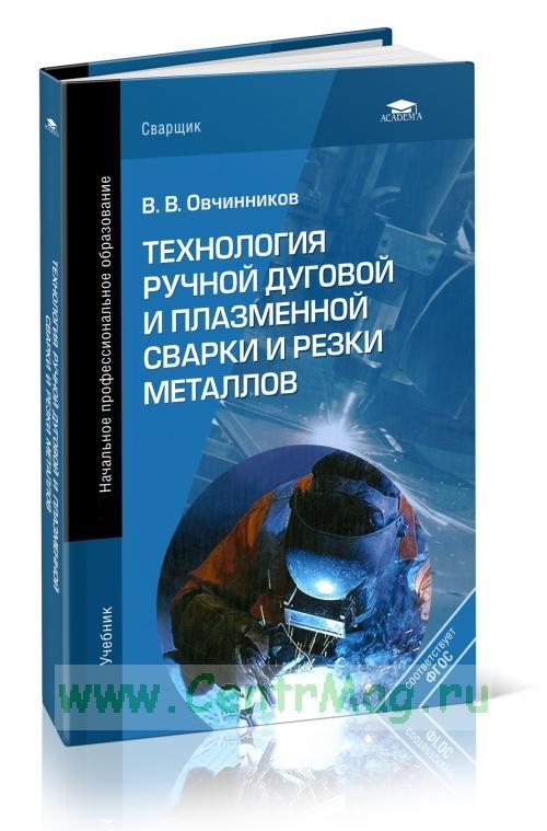 Технология ручной дуговой и плазменной сварки и резки металлов: учебник (3-е издание, стереотипное)