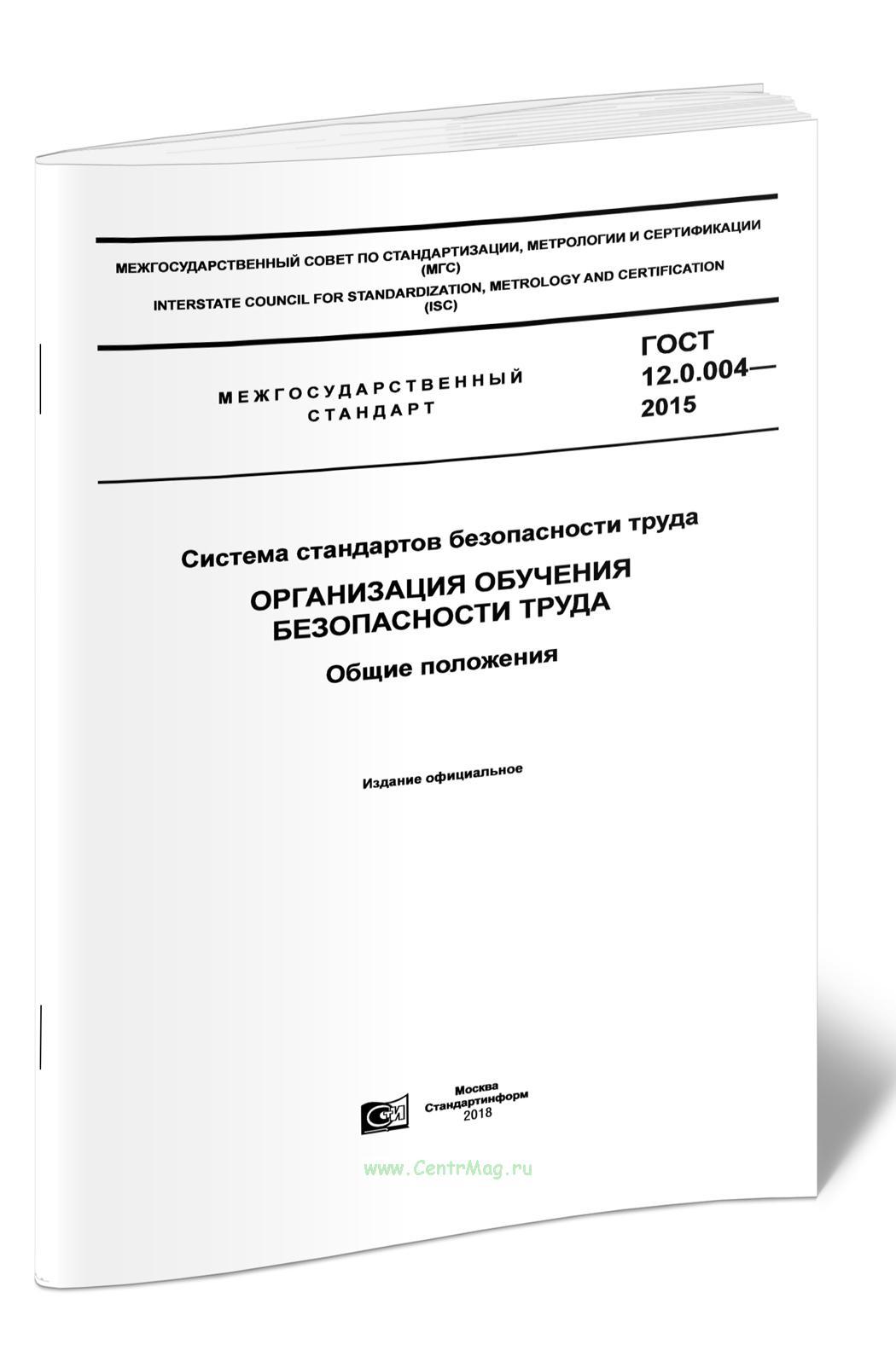 ГОСТ 12.0.004-2015 Система стандартов безопасности труда. Организация обучения безопасности труда. Общие положения 2019 год. Последняя редакция