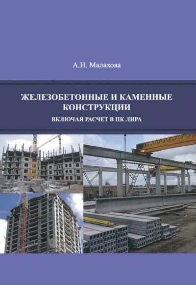 Железобетонные и каменные конструкции (включая расчет в ПК ЛИРА). Учебное пособие