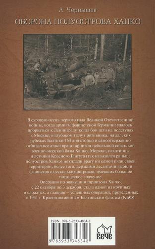 Оборона полуострова Ханко