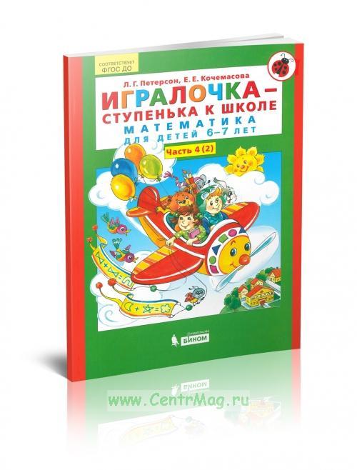 Игралочка - ступенька к школе. Математика для детей 6-7 лет. Часть 4 (2)