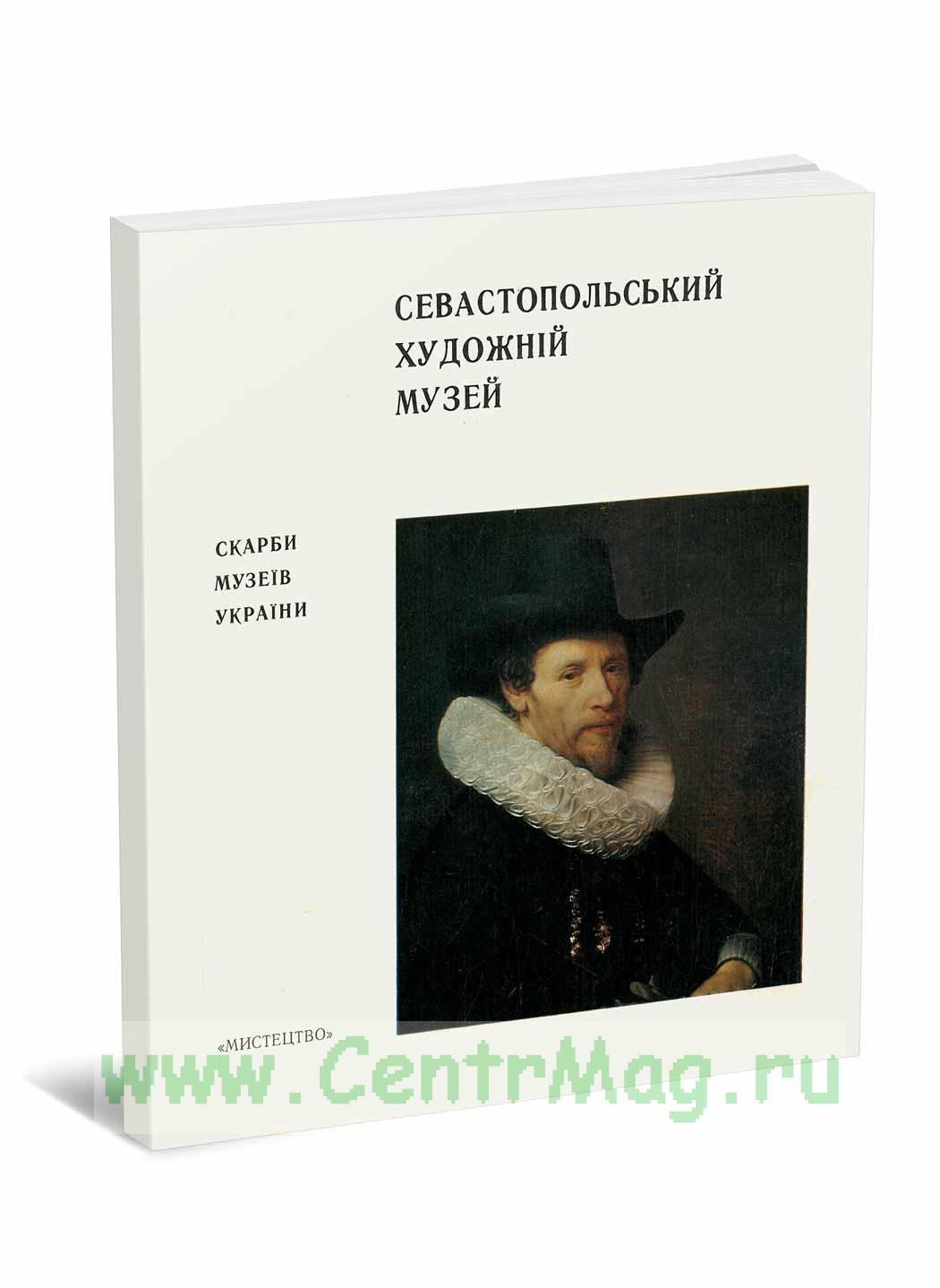 Севастопольский художественный музей. Альбом
