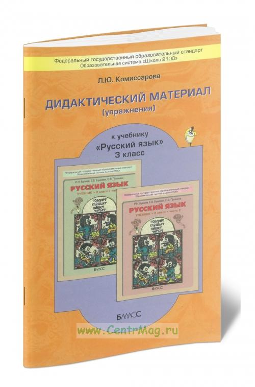 Дидактическй Материал(упражнения) Л.ю.комиссаров 2 Класс Решебник