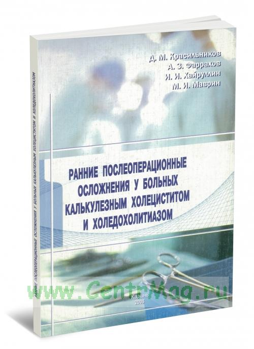 Ранние послеоперационные осложнения у больных калькулезным холециститом и холедохолитиазом