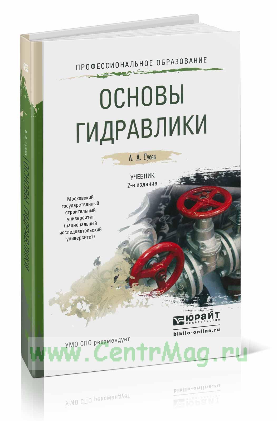 Основы гидравлики: учебник для спо (2-е издание, исправленное и.