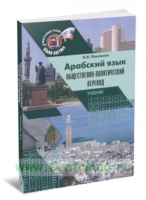 Арабский язык: общественно-политический перевод: учебник