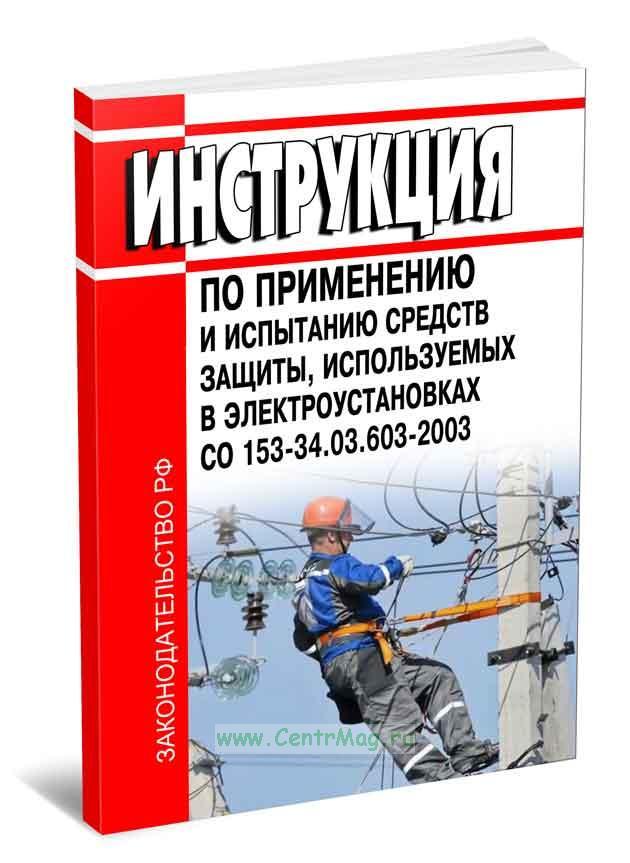 Инструкция по применению и испытанию средств защиты, используемых в электроустановках 2019 год. Последняя редакция