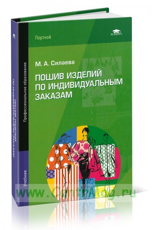 Пошив изделий по индивидуальным заказам. Учебник