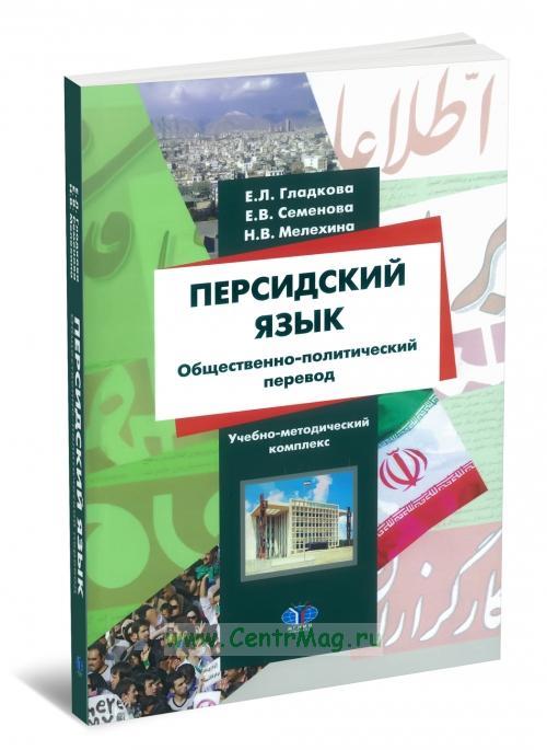 Персидский язык. Общественно-политический перевод. Учебно-методический комплекс. Уровень - бакалавриат