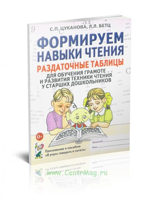 Формируем навыки чтения. Раздаточные таблицы для обучения грамоте и развития техники чтения у старших дошкольников. Приложение к пособию