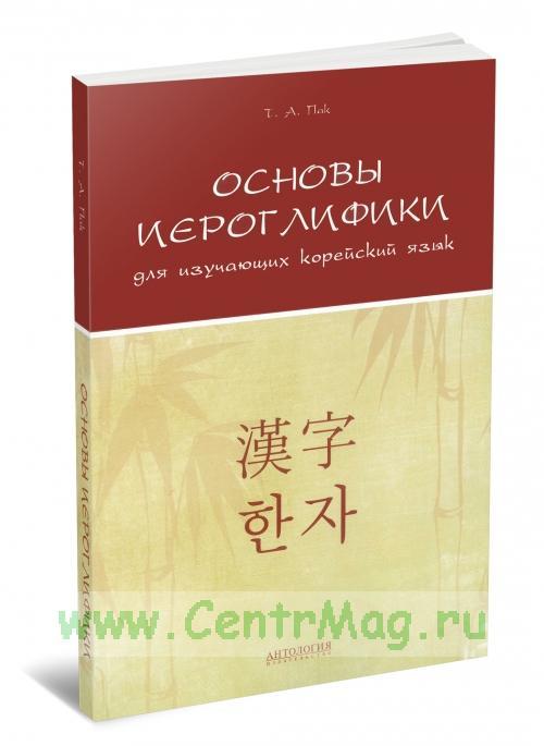 Основы иероглифики для изучающих корейский язык: Учебно-методическое пособие