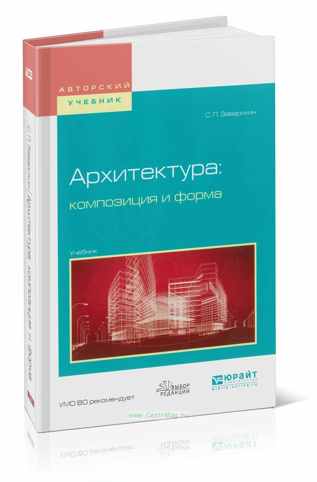 Архитектура: композиция и форма: учебник