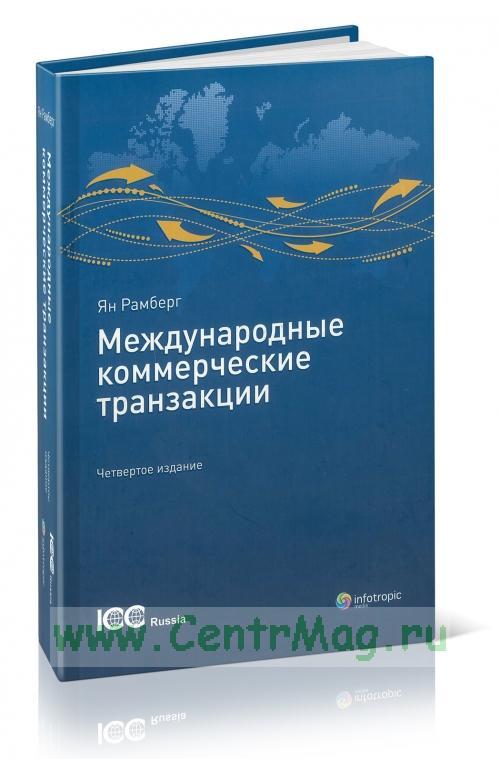 Международные коммерческие транзакции. Четвертое издание. Публикация ICC № 711