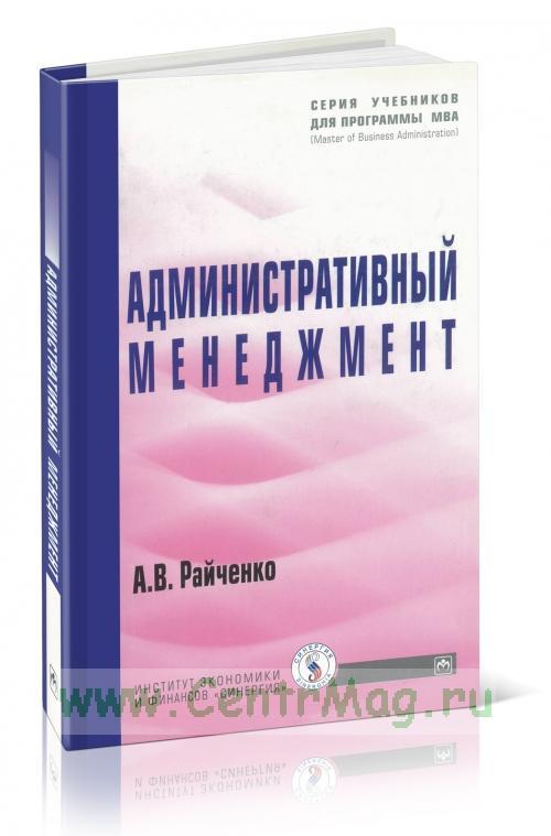 Административный менеджмент. Гриф МО РФ