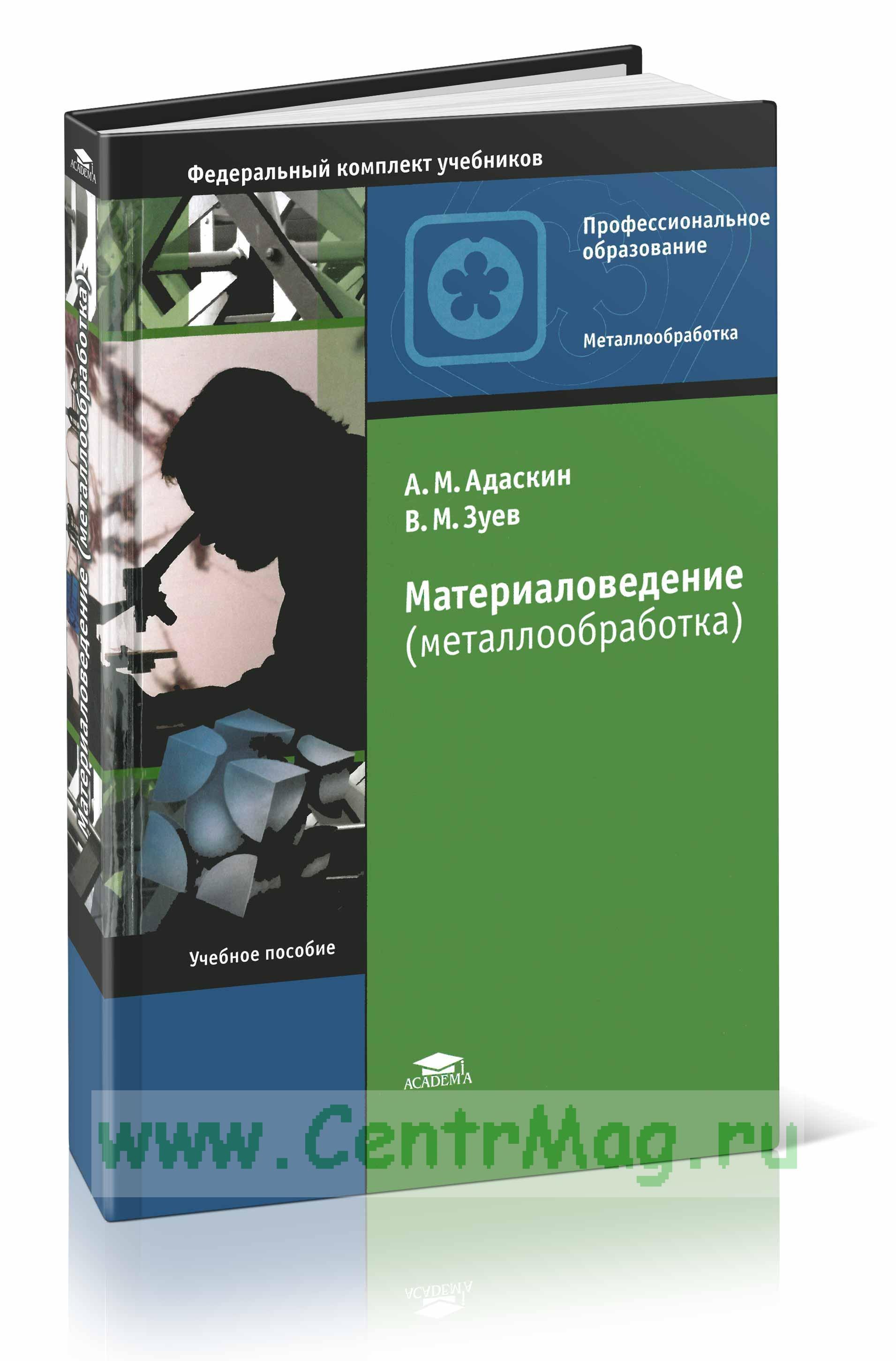 Материаловедение (металлообработка): учебное пособие (11-е издание, стереотипное)