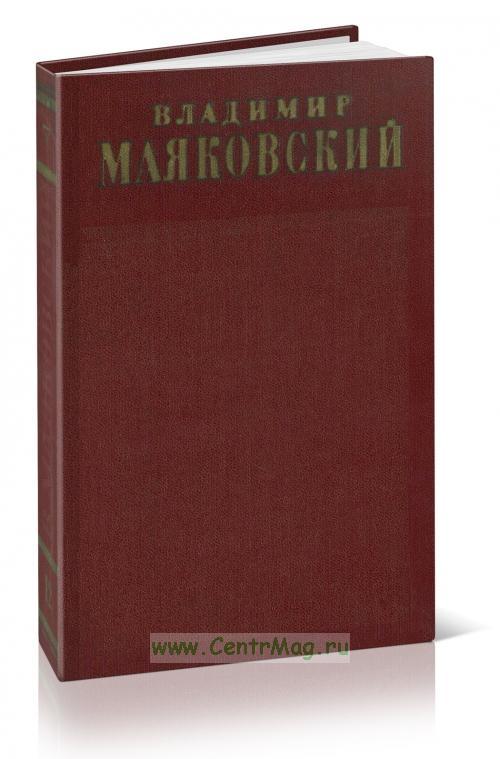 В. В. Маяковский. Полное собрание сочинений. Т.12 Статьи и заметки 1918-1930