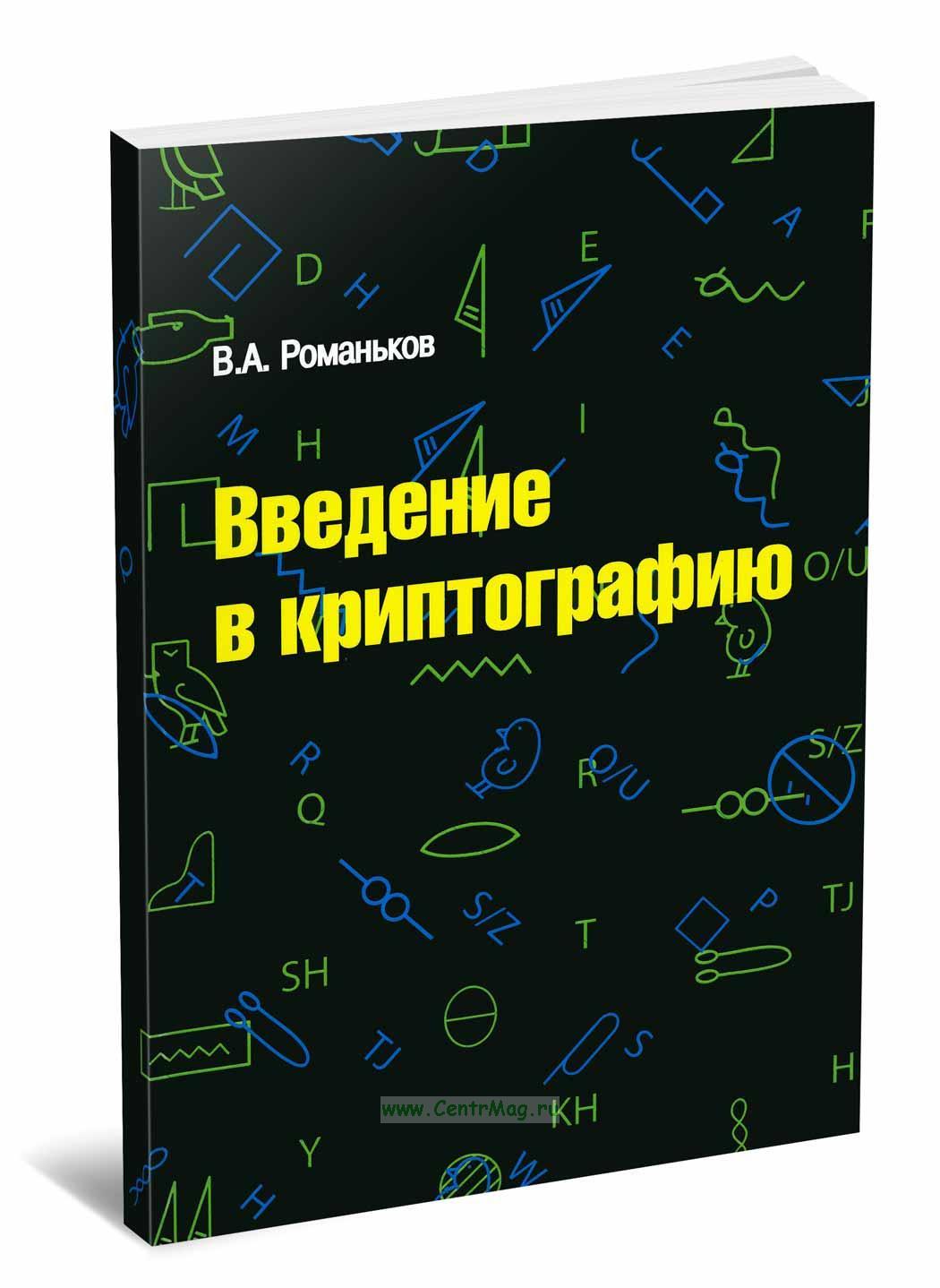 Введение в криптографию. Курс лекций (2-е издание, исправленное и дополненное)