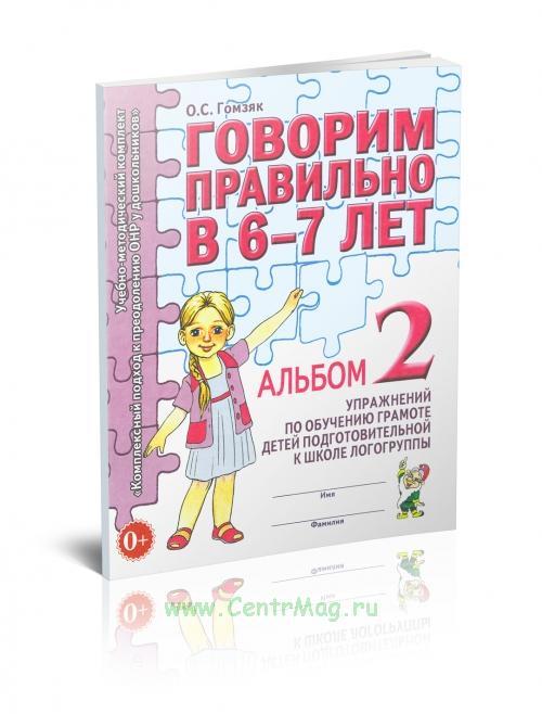 Говорим правильно в 6-7 лет. Альбом №2 упражнений по обучению грамоте детей подготовительной к школе логогруппы. В 3-х ч Ч:2