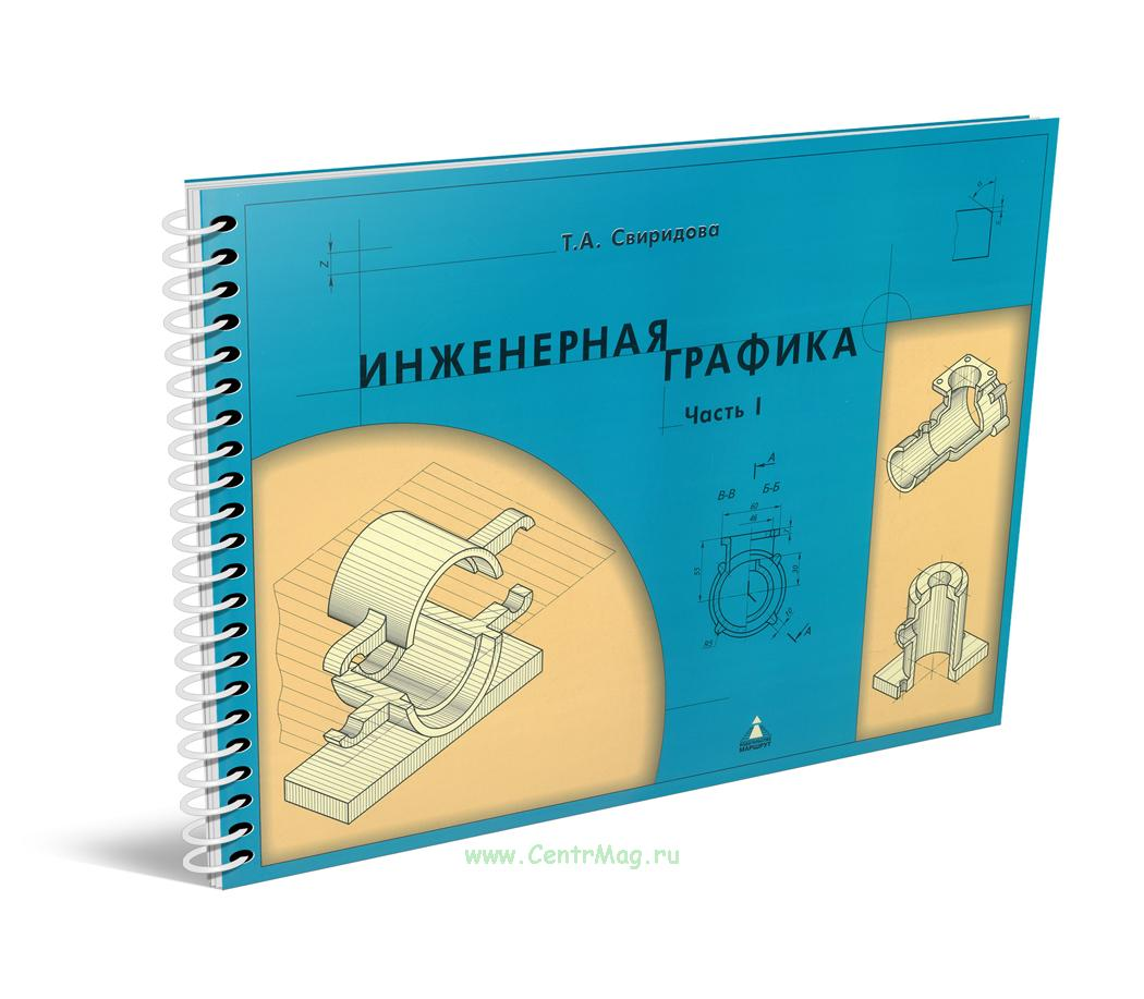 Инженерная графика. Часть I: Учебное иллюстрированное пособие