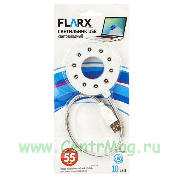 Светильник USB светодиодный, 10 LED