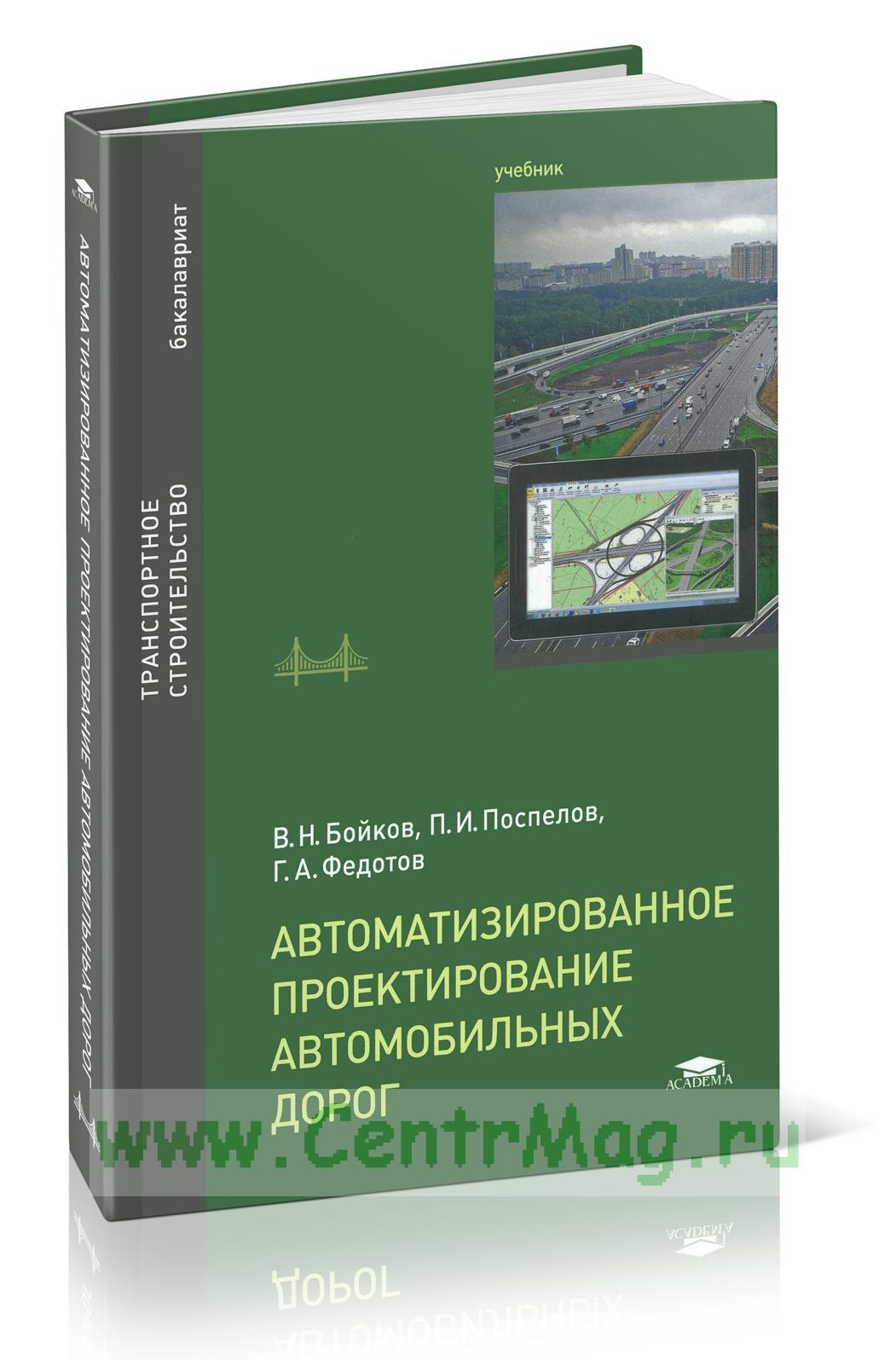 Автоматизированное проектирование автомобильных дорог: учебник