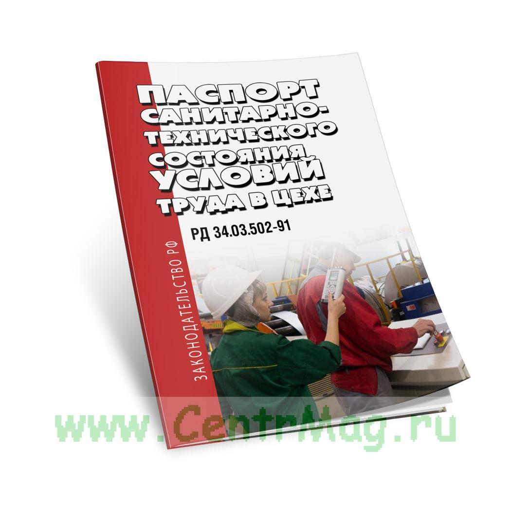 РД 34.03.502-91 Паспорт санитарно-технического состояния условий труда в цехе 2019 год. Последняя редакция