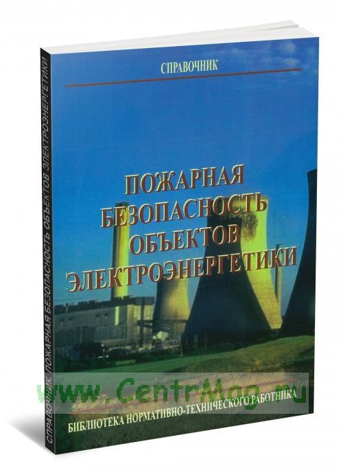 Пожарная безопасность объектов электроэнергетики