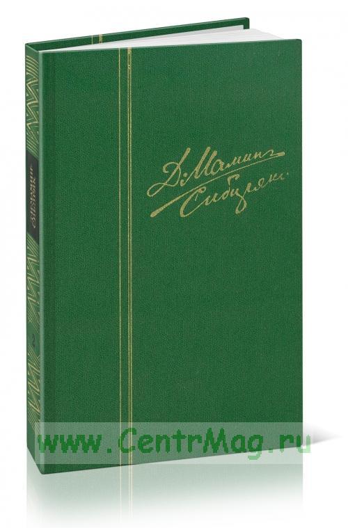 Мамин-Сибиряк Д. Н. Собрание сочинений. В 6-ти томах. Т.2. Горное гнездо; Рассказы